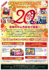 SnapCrab_NoName_2020-1-12_10-25-43_No-00