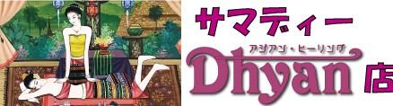 宮崎のタイ古式マッサージの元祖店「サマディー」アロマ フット 宮崎市の人気癒し処
